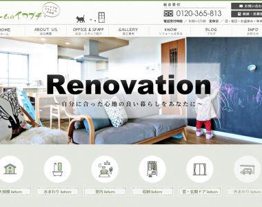 Home Page リニューアルキャンペーン