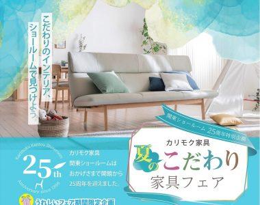 カリモク/夏のこだわり家具フェアin関東ショールーム